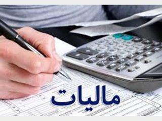 بسته حمایتی اداره کل امور مالیاتی استان اصفهان